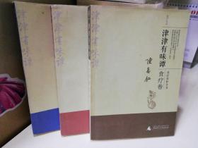 【食疗食补全书】津津有味谭.素食卷+荤食卷+食疗卷(全3卷合售)