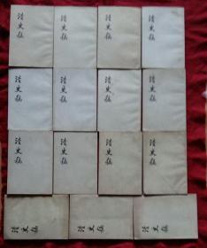 《清史稿(2、3、13、14、15、16、17、18、19、21、23、24、26、29、30册)》二 三 十三 十四 十五 十六 十七 十八 十九 二一 二三 二四 二六 二九 三十 计15本合售  繁体竖版