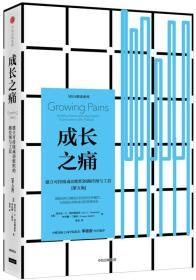 成长之痛:建立可持续成功组织的路径图与工具