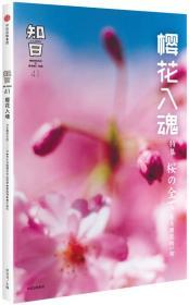 知日·樱花入魂