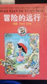 小不点童话明星系列 冒险的远行(一版一印)