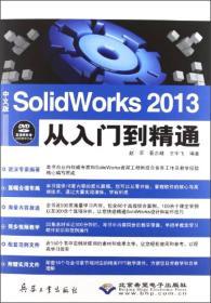 中文版Solidworks 2013从入门到精通
