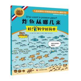 炸鱼从哪儿来