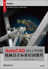 AutoCAD 2013中文版机械设计标准培训教程 AutoCAD 2013 zhong wen ban ji xie she ji biao zh