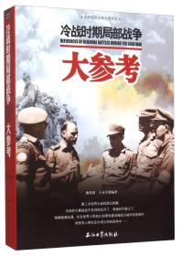 世界百年战争全景系列:冷战时期局部战争大参考