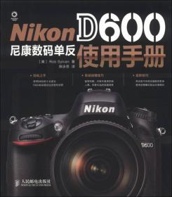 Nikon D600尼康数码单反使用手册
