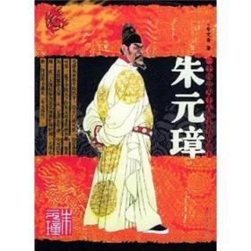 朱元璋 房文斋二手 北方文艺出版社 9787531716716  小说 历史