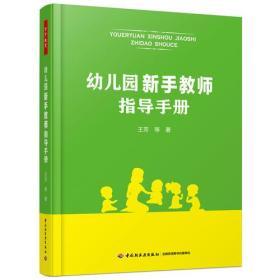 万千教育学前·幼儿园新手教师指导手册