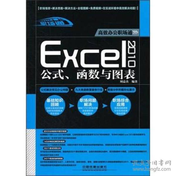 Excel 2010公式、函数与图表 Excel 2010 gong shi、 han shu yu tu biao 专著 刘益杰编著