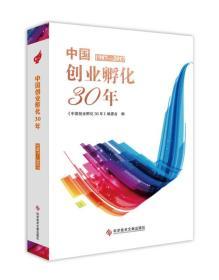 9787518925681-hs-中国1987-2017创业孵化30年