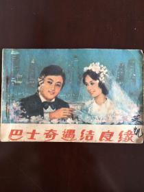 电影连环画《巴士奇遇结良缘》.中国电影出版社