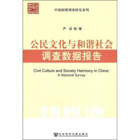 公民文化与和谐社会调查数据报告