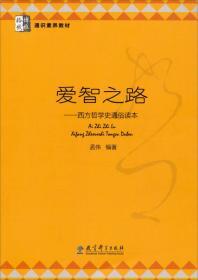 博雅格致通识素养教材·爱智之路:西方哲学史通俗读本