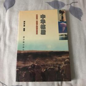 中华核盾—中国第一颗原子弹诞生纪实