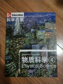 科学启蒙 物质科学 四