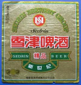 福建雪津啤酒--早期酒标甩卖--实拍-包真-店内更多--罕见--好多酒厂关闭