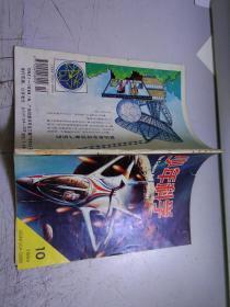 少年科学1994/10  D2567