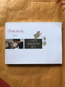 波尔多葡萄酒行业协会(CIVB)与葡萄酒学校简介(16开 铜版彩印 )一厚册