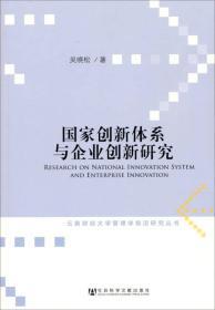 国家创新体系与企业创新研究