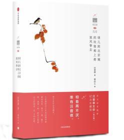 汪曾祺文存:明儿到北京城的垃圾堆上看放风筝去