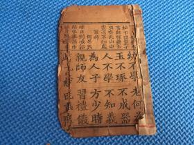 木刻三字经【很破】小32开