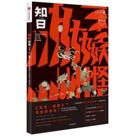 知日08:妖怪(第2版)