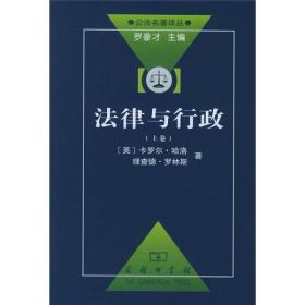 法律与行政(上下)(非二手 自然旧的库存旧书)