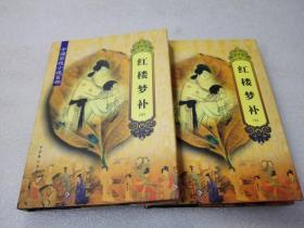 全新未阅《红楼梦补》稀少!中国戏剧出版社 2006年1版1印 精装2册全 仅印500册