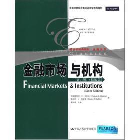 金融市场与机构(第六版)(精编版) 弗雷德里克·米什金 9787300158167