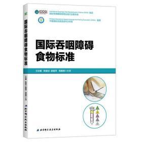 国际吞咽障碍食物标准