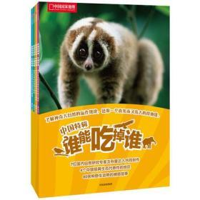 正版新书中国国家地理-谁能吃掉谁·中国特辑