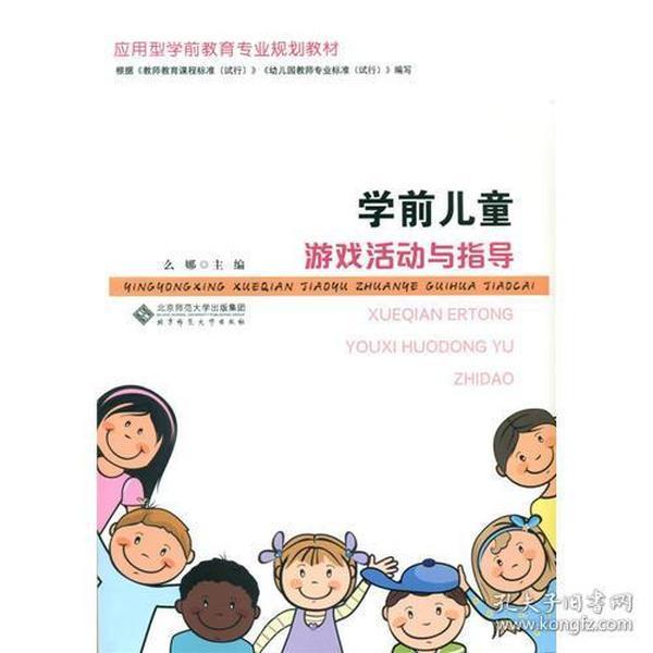 正版】学前儿童游戏活动与指导