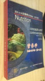 Nutrition:concepts and controversies 营养学---概念与争论(第八版)第8版 英文影印版
