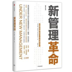 新管理革命-知识经济如何重塑组织和管理