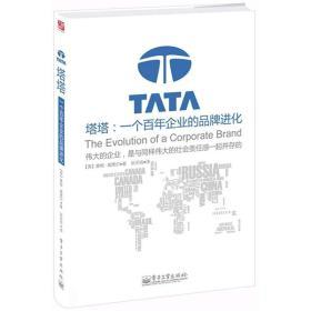 塔塔:一个百年企业的品牌进化