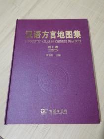 汉语方言地图集 词汇卷