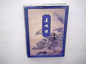连城诀(线装的金庸作品集 20)97年6月北京第五次印刷 品见图自定。