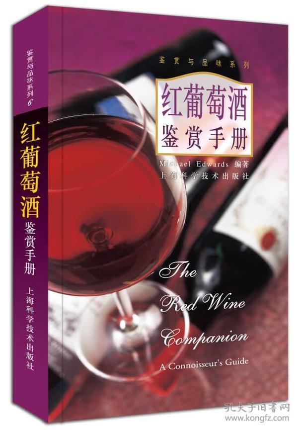 红葡萄酒鉴赏手册