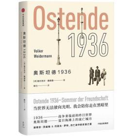 奥斯坦德1936