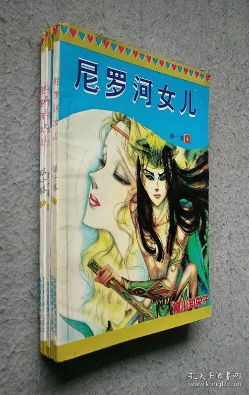 尼罗河女儿 第十卷1-5全
