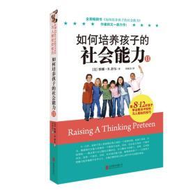 如何培养孩子的社会能力(Ⅱ)