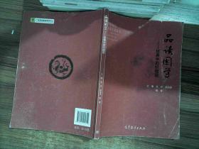 品读国学-经典中的价值观(书衣较旧