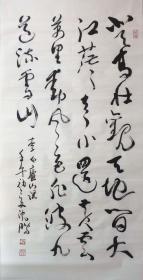 沈鹏*四尺书法精品*1997
