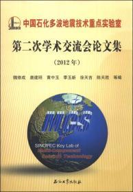 中国石化多波地震技术重点实验室第二次学术交流会论文集(2012年)