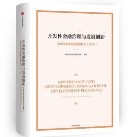 开发性金融治理与发展创新 全球开发性金融发展报告(2016)