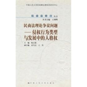 民商法理论争议问题:侵权行为类型与发展中的人格权