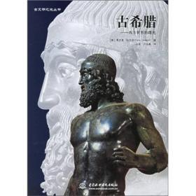 古希腊:西方文明的曙光