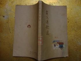 古代诗歌选  第一册