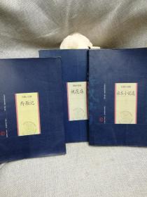 戏曲小说卷3册《桃花扇》《西厢记》《话本小说选》