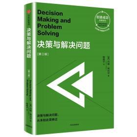 决策与解决问题(第三版 创造成功经典系列)